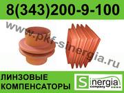 Компенсатор угловой четырехлинзовый ОСТ 34-10-581 Тольятти