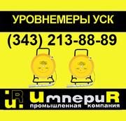 Уровнемер-хлопушка УСК-ТЛ до 1000 метров Тольятти