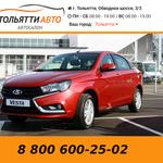 Продажа новых автомобилей LADA Vesta