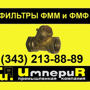 Фильтры магнитные механические ФММ-20,  ФММ-25 Тольятти