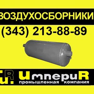 Воздухосборник А1И серии 5.903-2 Тольятти